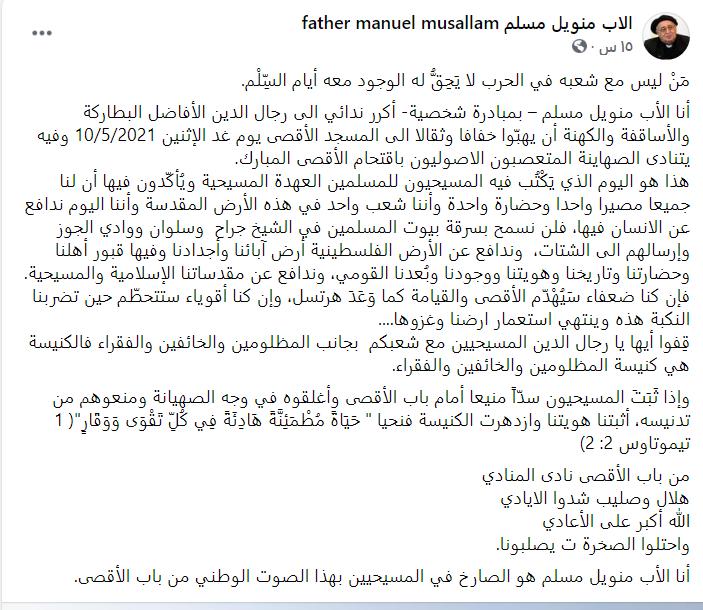 """""""مانويل مسلم"""" يدعو المسيحيين للدفاع عن المسجد الأقصى %D8%A6.png"""